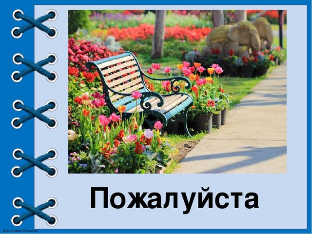 Пожалуйста http://linda6035.ucoz.ru/