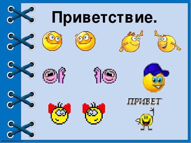 Приветствие. http://linda6035.ucoz.ru/