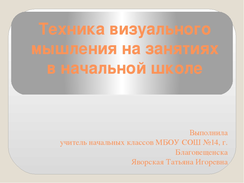 Выполнила учитель начальных классов МБОУ СОШ №14, г. Благовещенска Яворская Т...