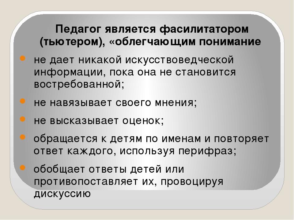 Педагог является фасилитатором (тьютером), «облегчающим понимание не дает ни...