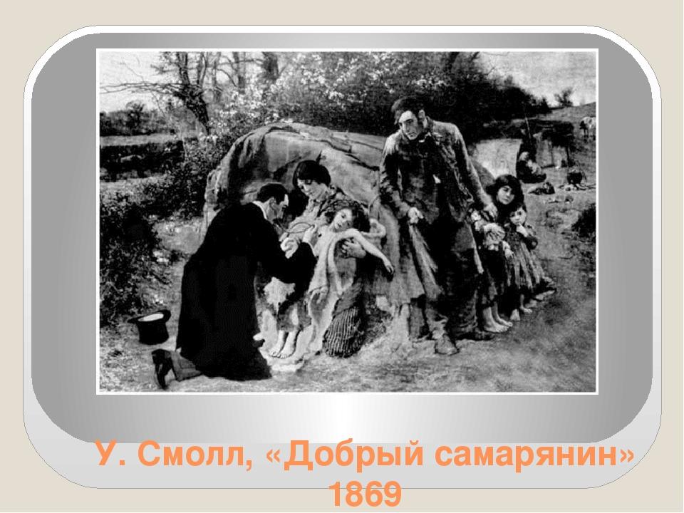 У. Смолл, «Добрый самарянин» 1869