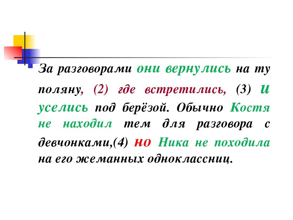 Сочинительная связь и сочинительные союзы - Русский язык