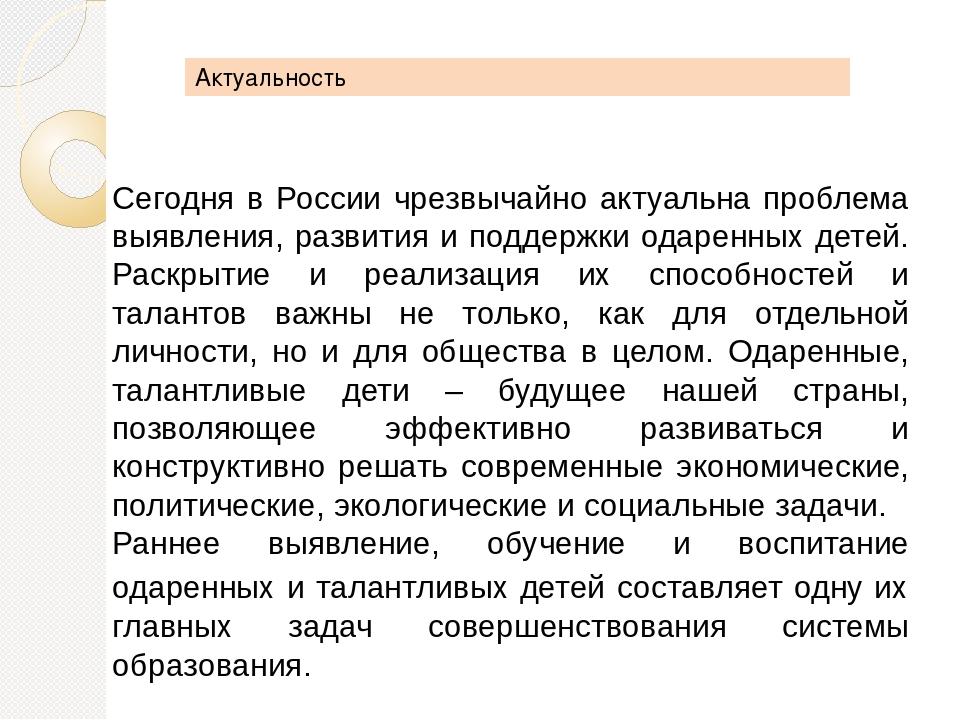 Актуальность Сегодня в России чрезвычайно актуальна проблема выявления, разви...