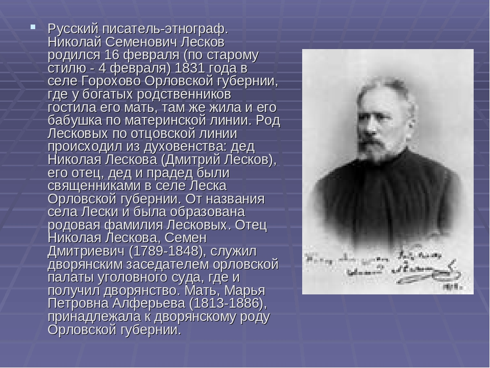 Картинки по биографии лескова