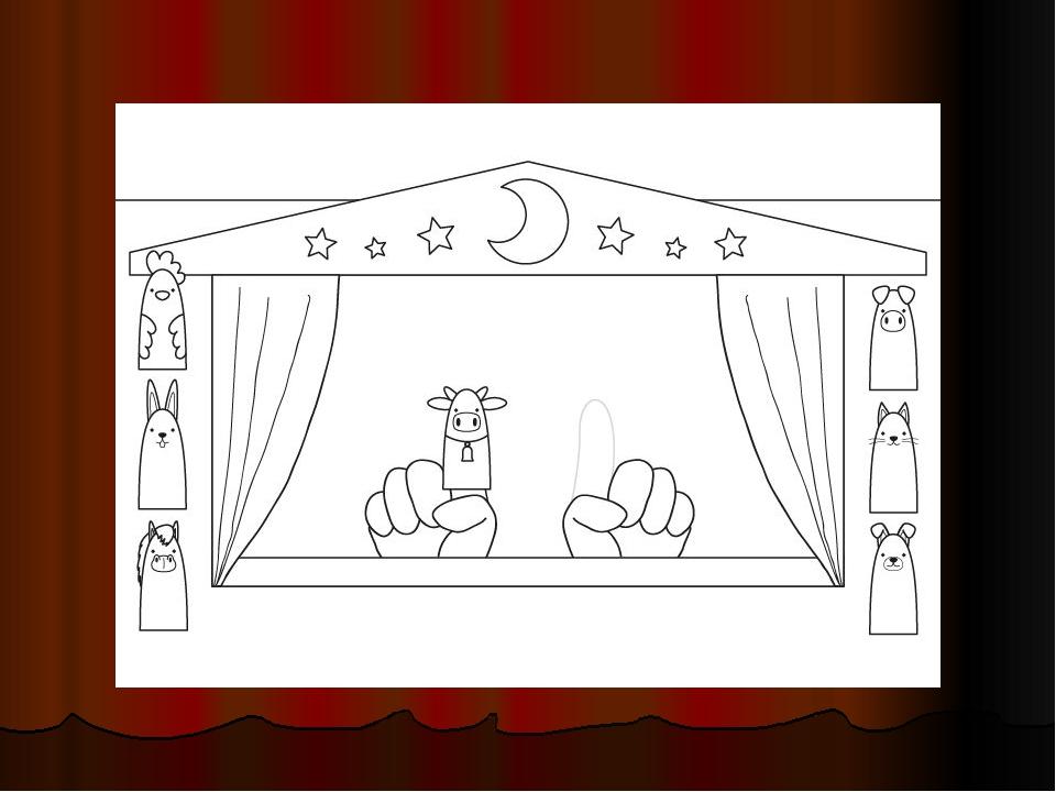 кукольный театр раскраска разновидность огурца