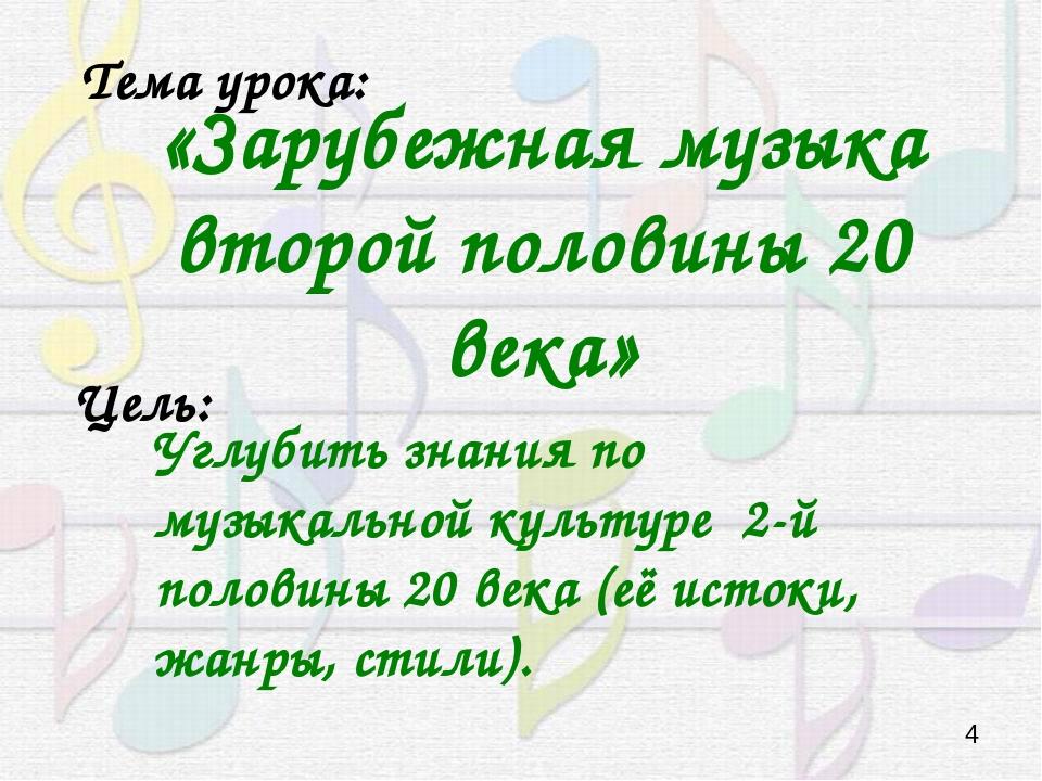 Тема урока: «Зарубежная музыка второй половины 20 века» Углубить знания по му...