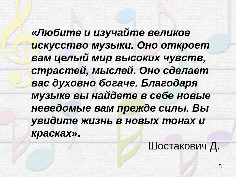 «Любите и изучайте великое искусство музыки. Оно откроет вам целый мир высоки...