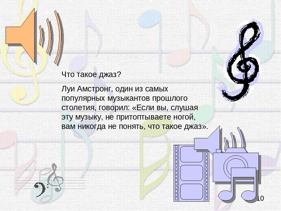 Что такое джаз? Луи Амстронг, один из самых популярных музыкантов прошлого ст...