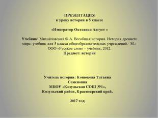 ПРЕЗЕНТАЦИЯ к уроку истории в 5 классе «Император Октавиан Август » Учебник:
