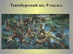 Тевтобургский лес. 9 год н.э.
