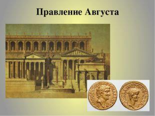 Правление Августа