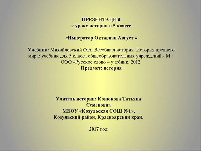 ПРЕЗЕНТАЦИЯ к уроку истории в 5 классе «Император Октавиан Август » Учебник:...