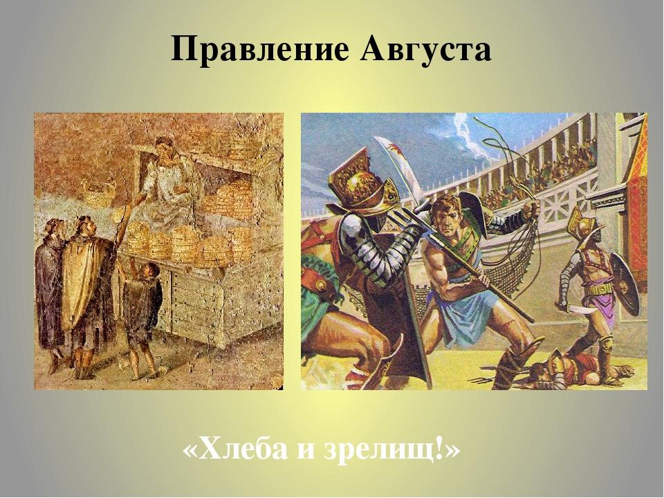 Правление Августа «Хлеба и зрелищ!»