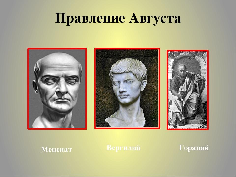 Правление Августа Меценат Вергилий Гораций