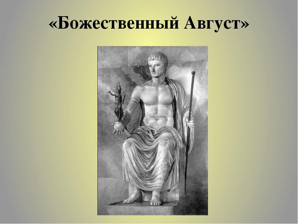 «Божественный Август»