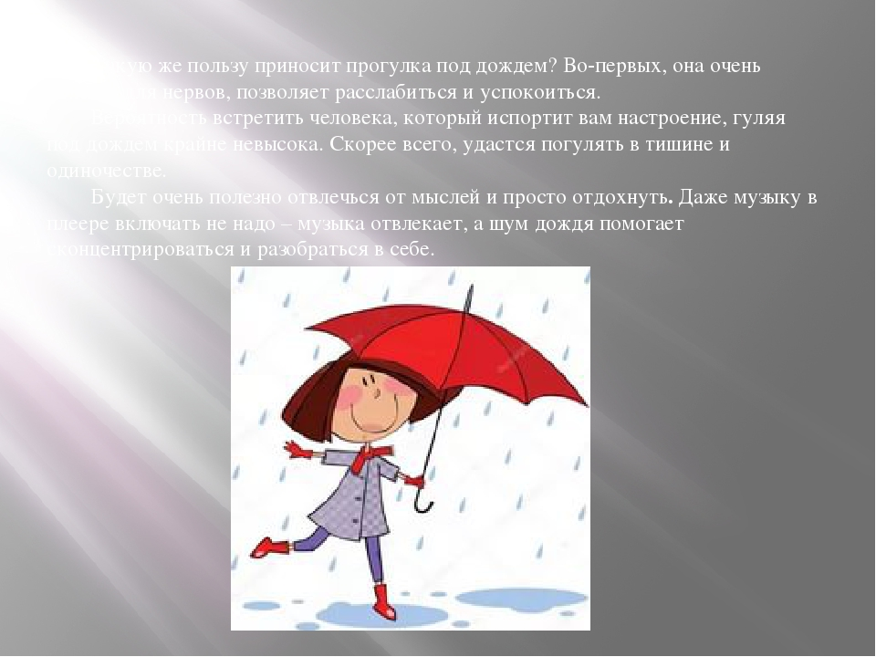 Картинки день прогулок под дождем