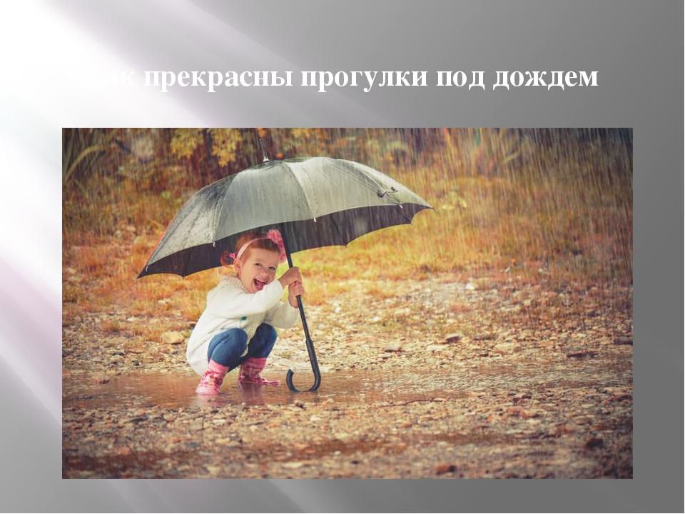День прогулок под дождем картинки прикольные с надписями