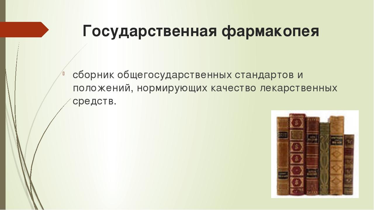 Государственная фармакопея сборник общегосударственных стандартов и положений...