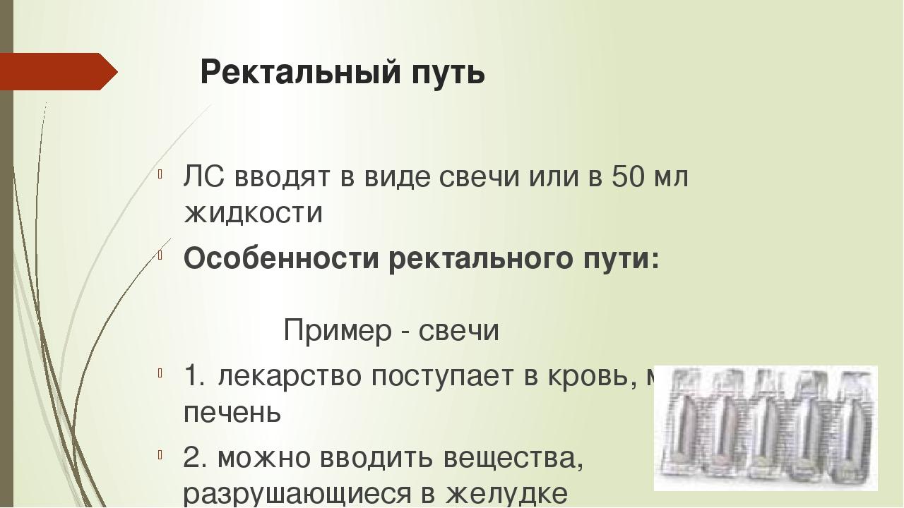 Ректальный путь ЛС вводят в виде свечи или в 50 мл жидкости Особенности ректа...