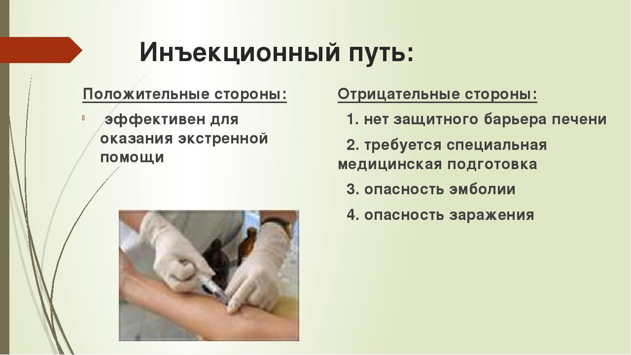 Инъекционный путь: Положительные стороны: эффективен для оказания экстренной...