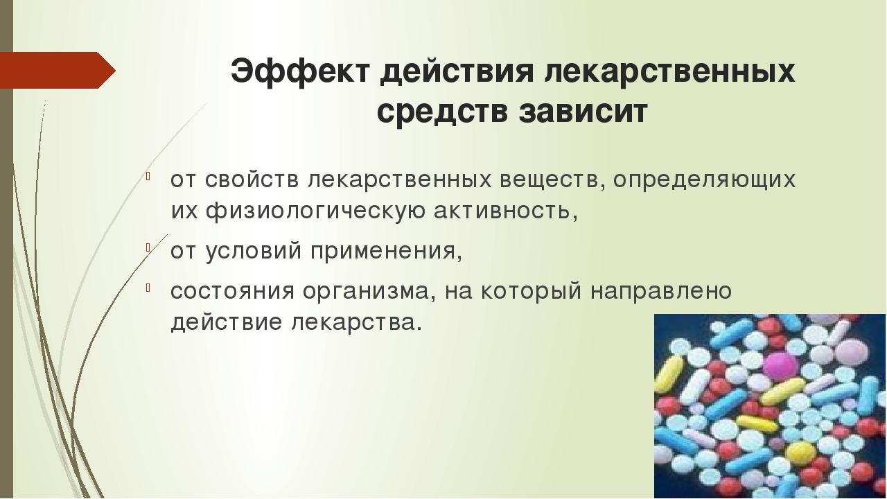 Эффект действия лекарственных средств зависит от свойств лекарственных вещест...