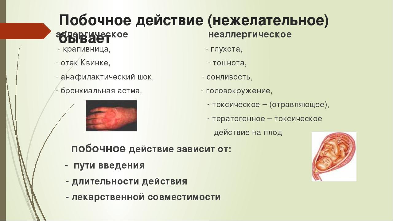 Побочное действие (нежелательное) бывает аллергическое неаллергическое - крап...