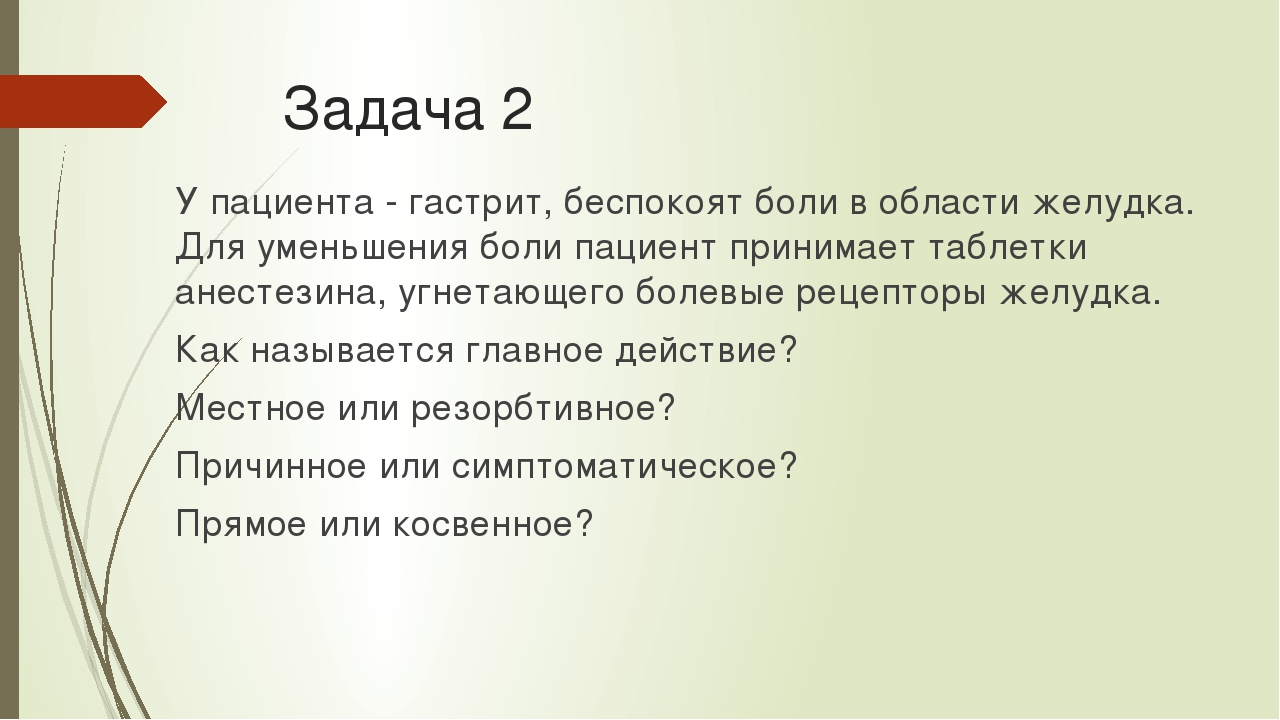 Задача 2 У пациента - гастрит, беспокоят боли в области желудка. Для уменьшен...