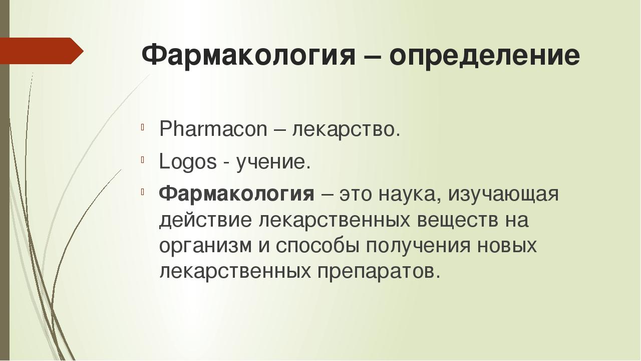 Фармакология – определение Pharmacon – лекарство. Logos - учение. Фармакологи...