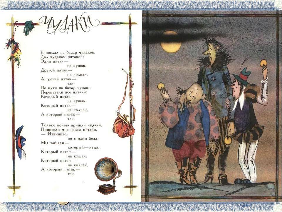 Стих чудаки ю владимиров чудаки
