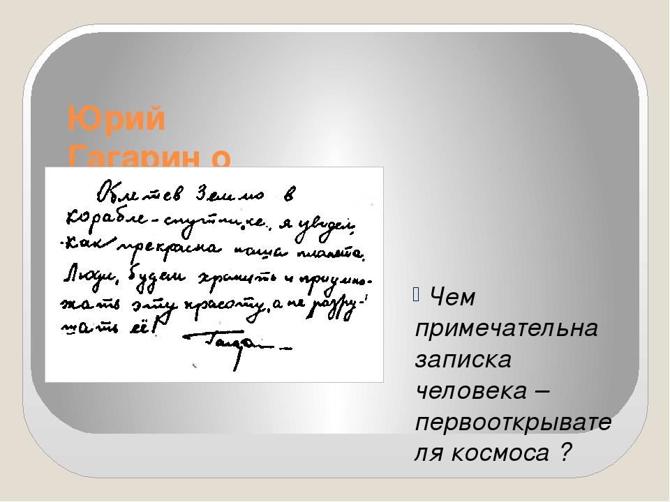 Юрий Гагарин о полёте в космос. Чем примечательна записка человека – первоотк...