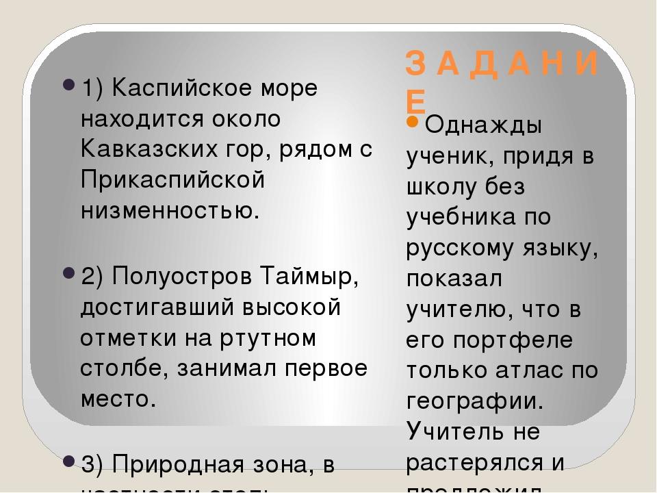З А Д А Н И Е Однажды ученик, придя в школу без учебника по русскому языку, п...