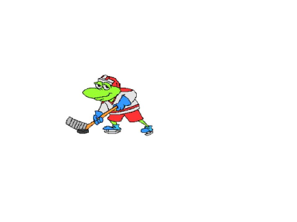 дорогой движущиеся картинки хоккей всегда