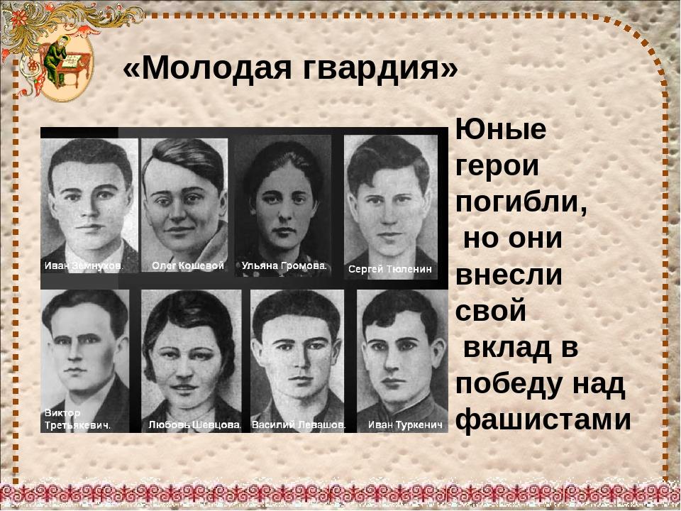герои молодой гвардии фото имена обзор