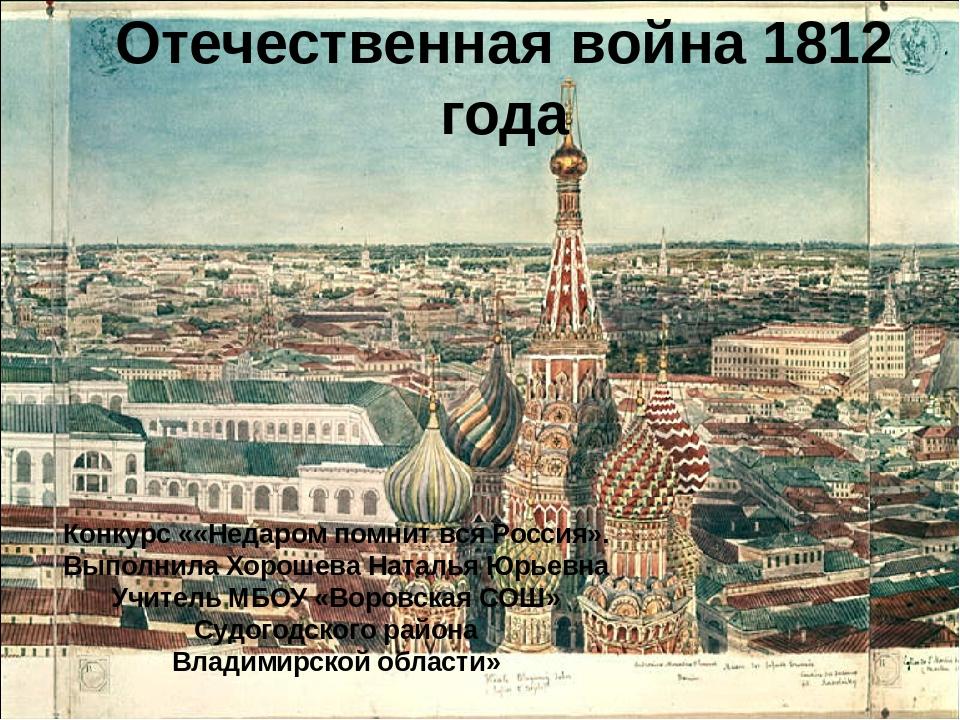 Отечественная война 1812 года Конкурс ««Недаром помнит вся Россия». Выполнила...