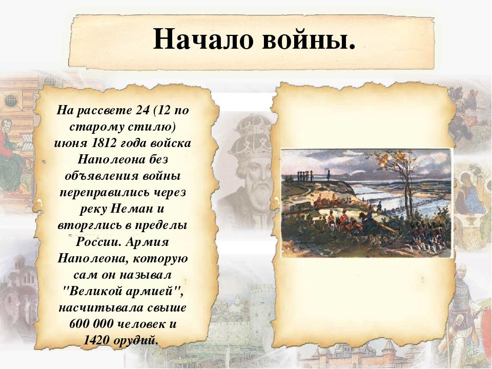 Начало войны. На рассвете 24 (12 по старому стилю) июня 1812 года войска Напо...