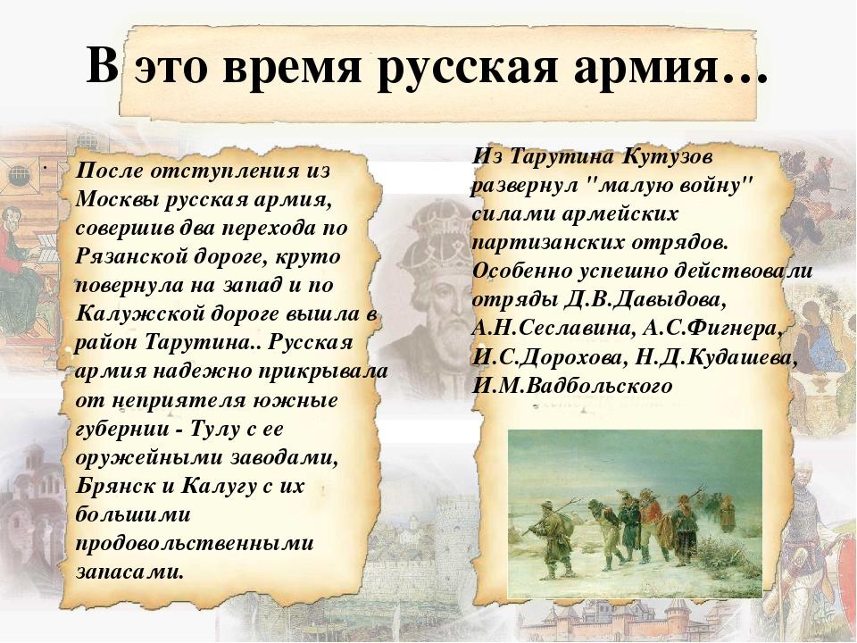 В это время русская армия… После отступления из Москвы русская армия, соверши...