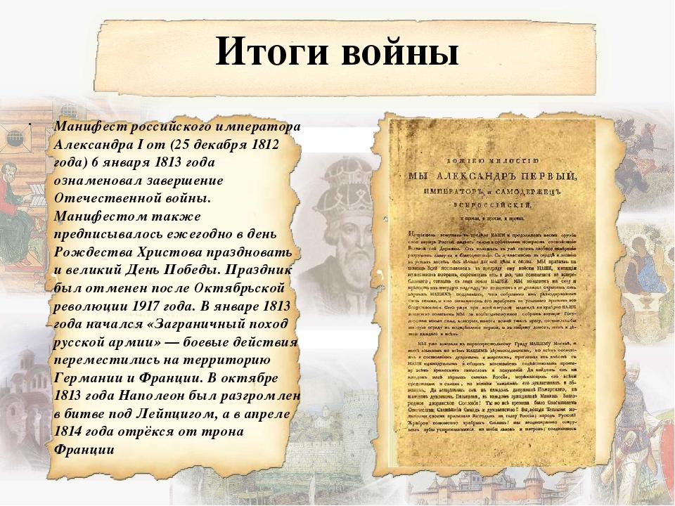 Итоги войны Манифест российского императора Александра I от (25 декабря 1812...