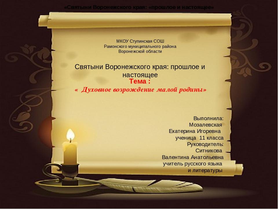 МКОУ Ступинская СОШ Рамонского муниципального района Воронежской области Тема...