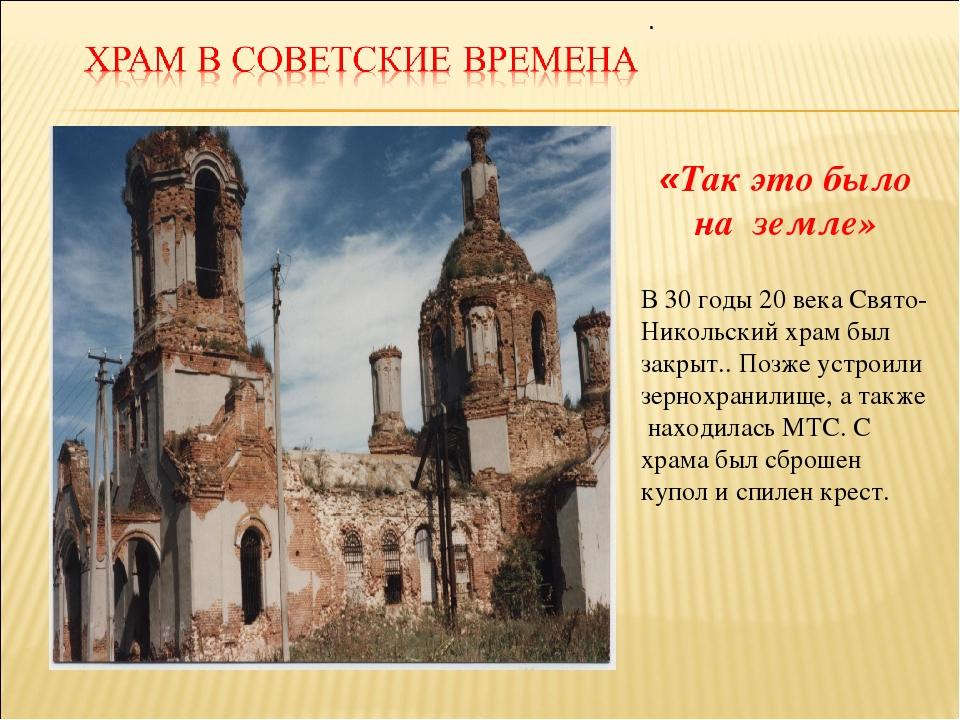 . «Так это было на земле» В 30 годы 20 века Свято-Никольский храм был закрыт....