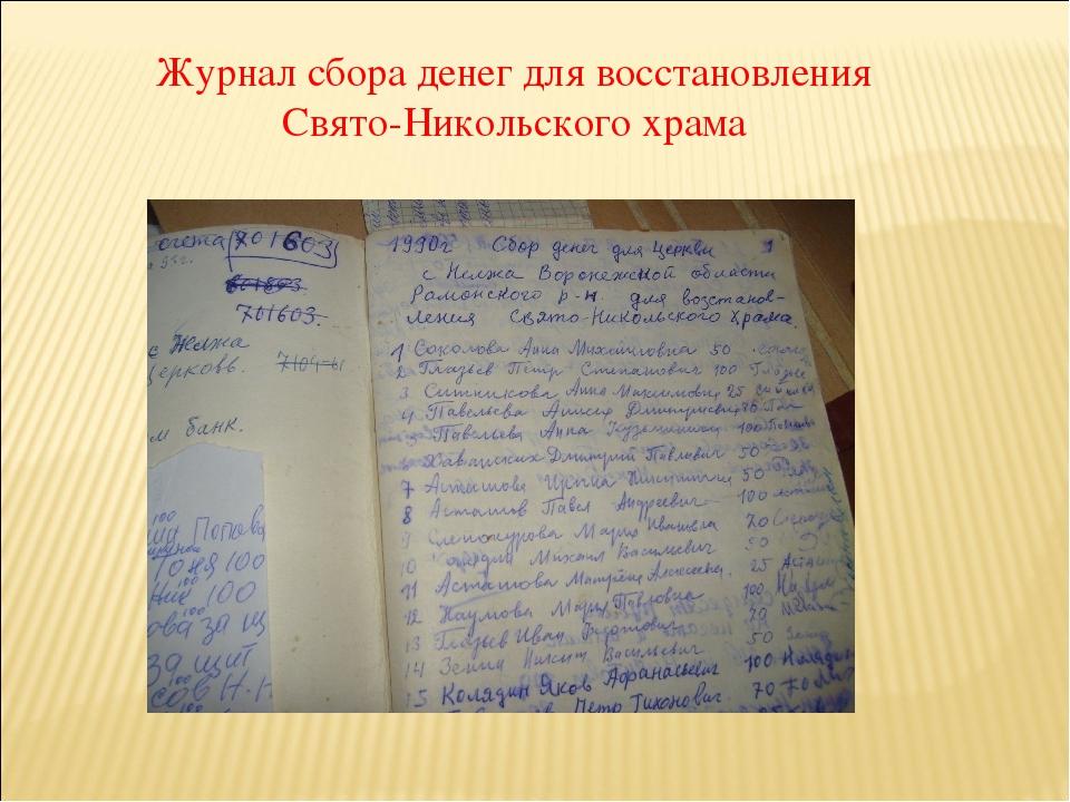 Журнал сбора денег для восстановления Свято-Никольского храма