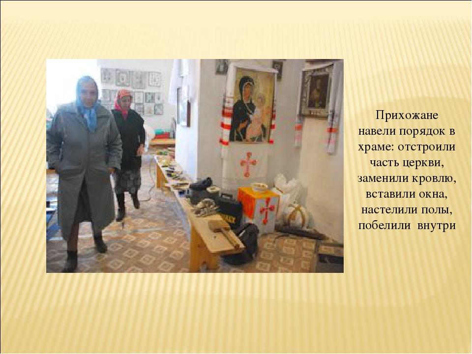 Прихожане навели порядок в храме: отстроили часть церкви, заменили кровлю, вс...