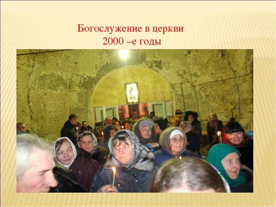 Богослужение в церкви 2000 –е годы