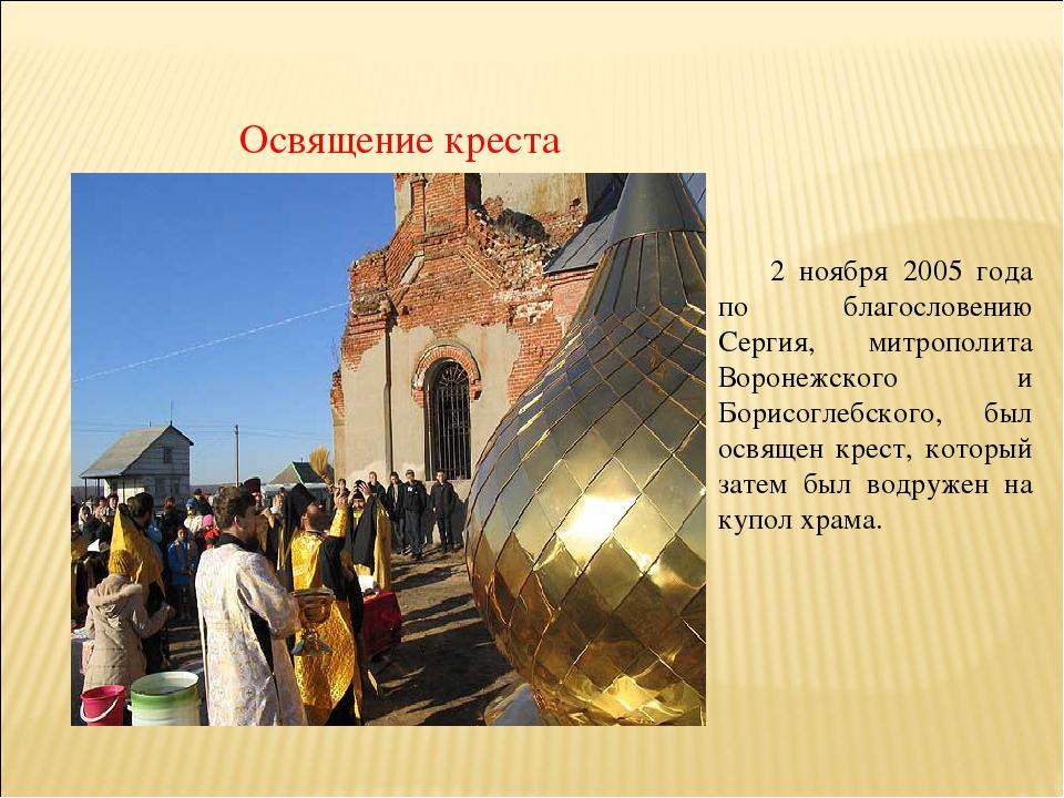 2 ноября 2005 года по благословению Сергия, митрополита Воронежского и Борис...