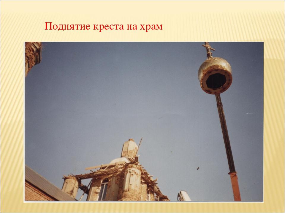Поднятие креста на храм