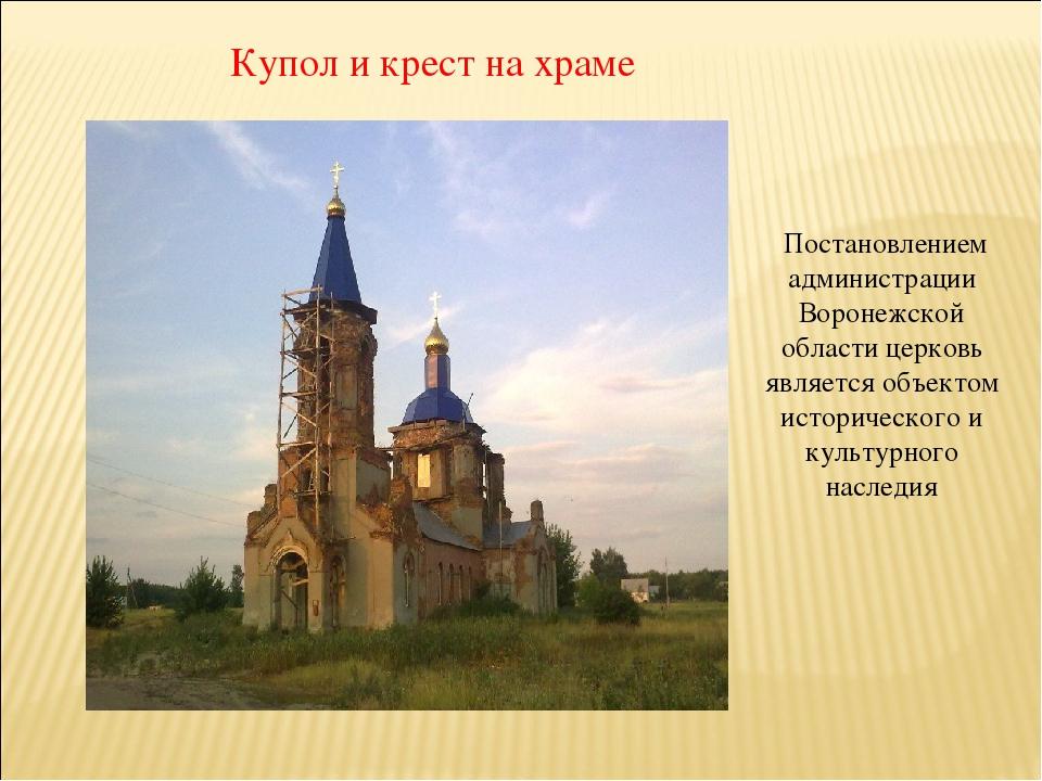 Постановлением администрации Воронежской области церковь является объектом и...