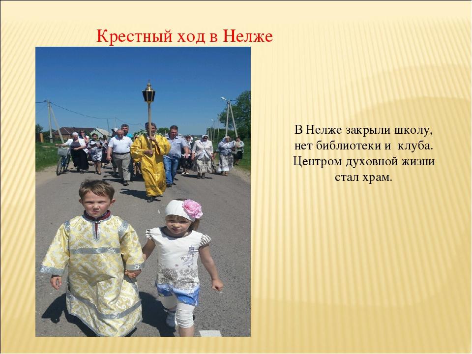 Крестный ход в Нелже В Нелже закрыли школу, нет библиотеки и клуба. Центром д...