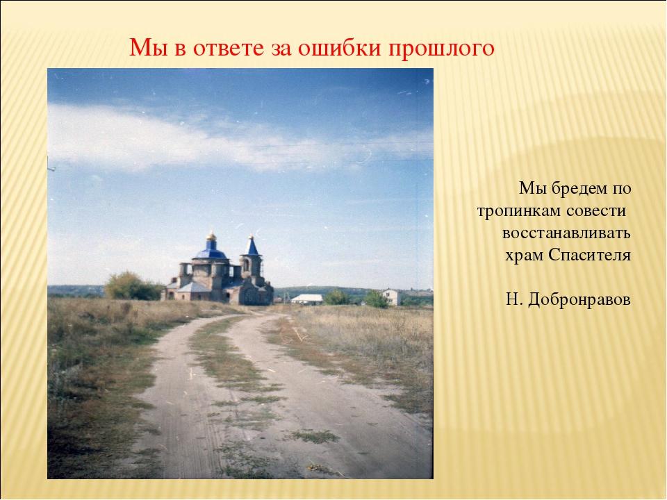 Мы бредем по тропинкам совести восстанавливать храм Спасителя Н. Добронравов...
