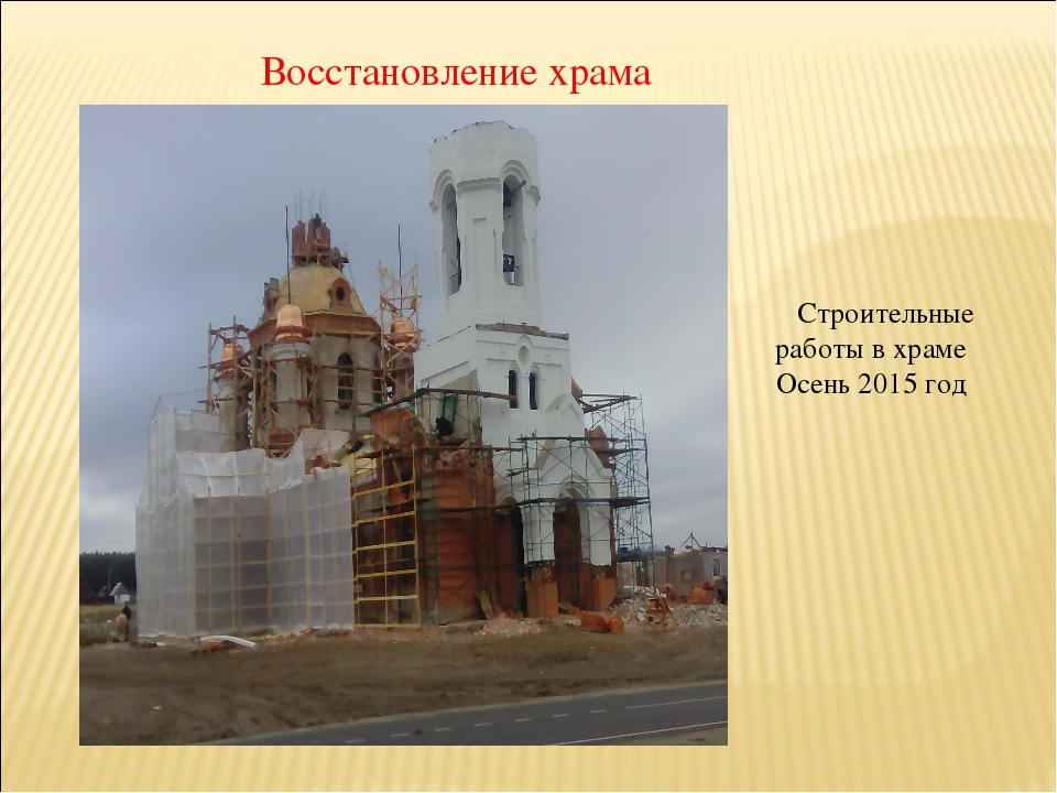 Строительные работы в храме Осень 2015 год Восстановление храма