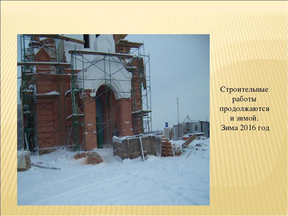 Строительные работы продолжаются и зимой. Зима 2016 год