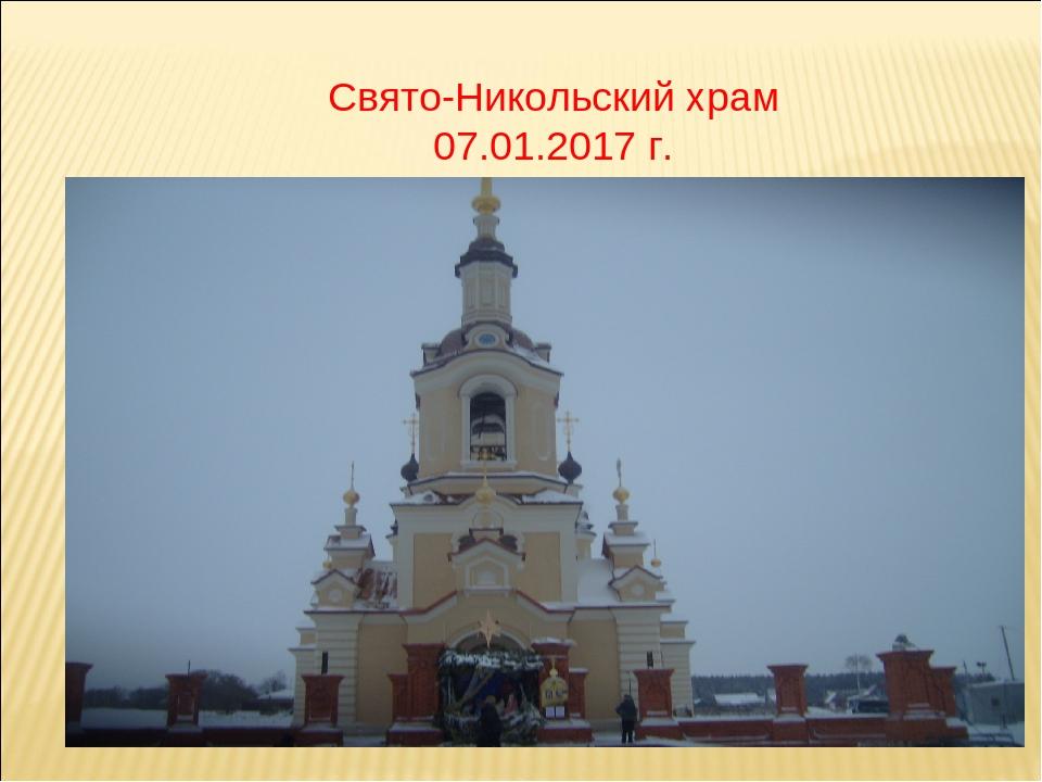 Свято-Никольский храм 07.01.2017 г.